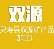 灵寿县双源矿产品加工厂
