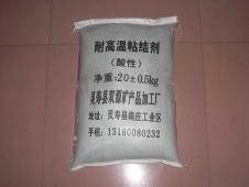 新型耐高温粘结剂