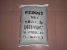 耐高温粘结剂(复合型)